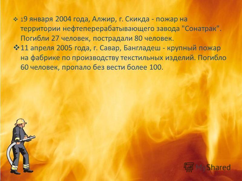 1 9 января 2004 года, Алжир, г. Скикда - пожар на территории нефтеперерабатывающего завода