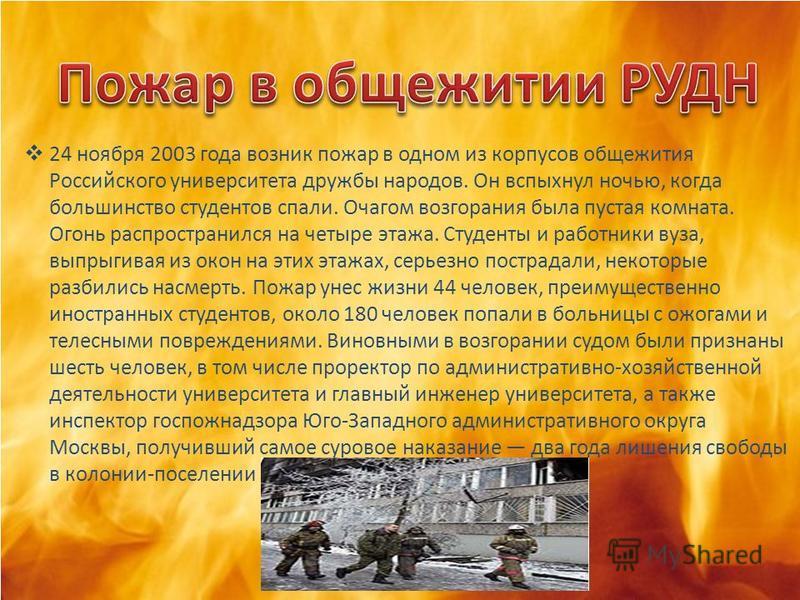24 ноября 2003 года возник пожар в одном из корпусов общежития Российского университета дружбы народов. Он вспыхнул ночью, когда большинство студентов спали. Очагом возгорания была пустая комната. Огонь распространился на четыре этажа. Студенты и раб