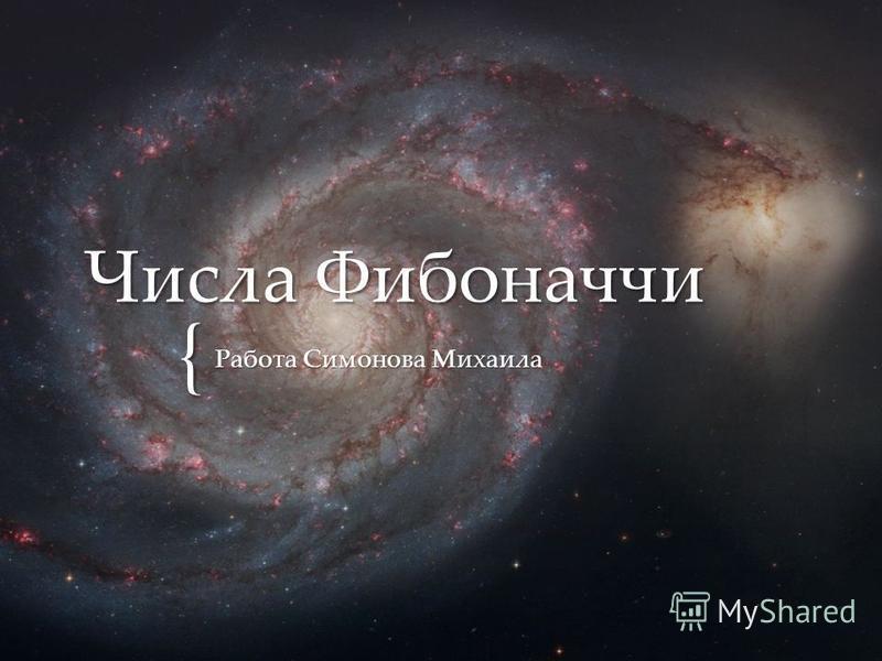 { Числа Фибоначчи Работа Симонова Михаила