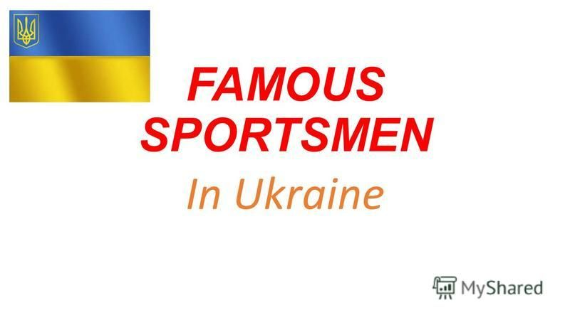 FAMOUS SPORTSMEN In Ukraine