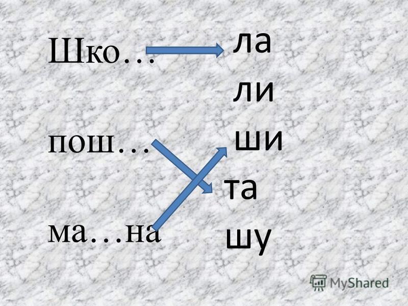 Шко… пош… ма…на ла ли ши та шу