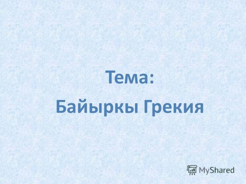 Тема: Байыркы Грекия