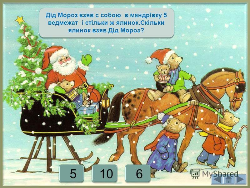 Зайчик повинен доставити 10 вітальних телеграм. 7 він уже доставив адресатам.Скільки телеграм залишилось у Зайчика ?