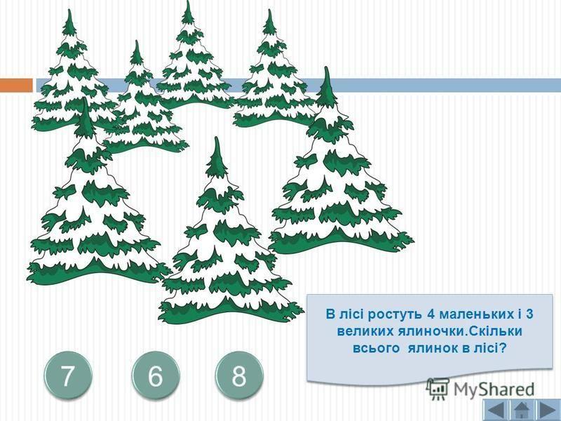 Дід Мороз взяв с собою в мандрівку 5 ведмежат і стільки ж ялинок.Скільки ялинок взяв Дід Мороз?
