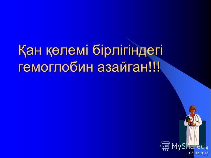 08.02.2018 4 Қан қөлемі бірлігіндегі гемоглобин азайган!!!