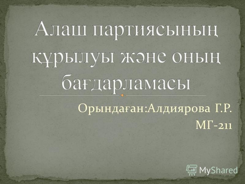 Ор-нда ғ ан:Алдиярова Г.Р. МГ-211