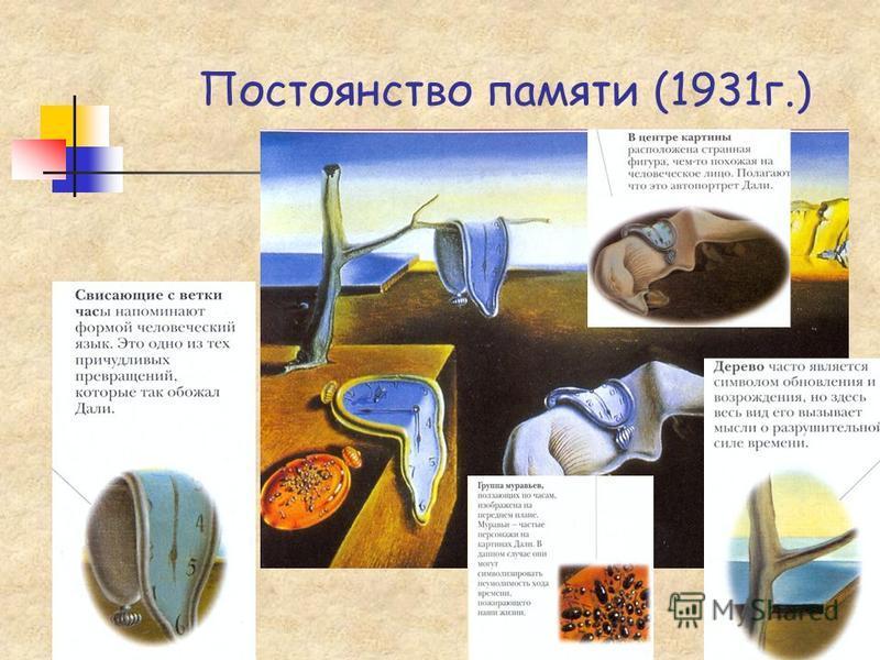 Постоянство памяти (1931 г.)