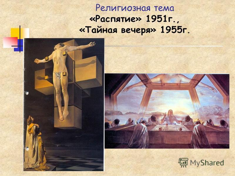 Религиозная тема «Распятие» 1951 г., «Тайная вечеря» 1955 г.