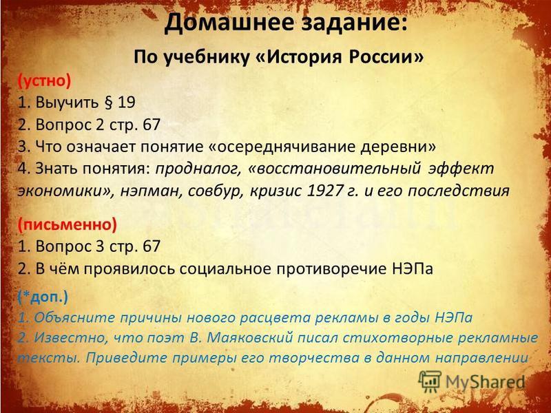 По учебнику «История России» (устно) 1. Выучить § 19 2. Вопрос 2 стр. 67 3. Что означает понятие «осереднячивание деревни» 4. Знать понятия: продналог, «восстановительный эффект экономики», нэпман, совбур, кризис 1927 г. и его последствия (письменно)
