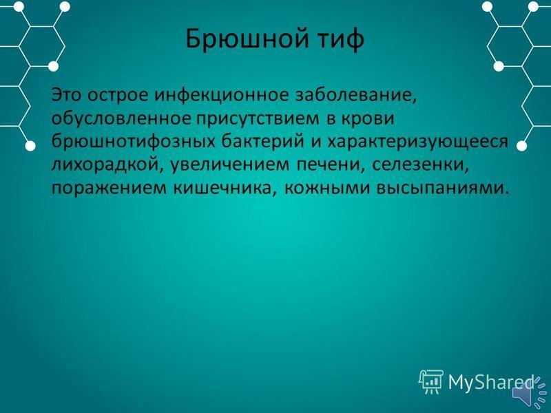 Кишечные инфекции 1. Брюшной тиф 2. Дизентерия 3. Вирусный гепатит