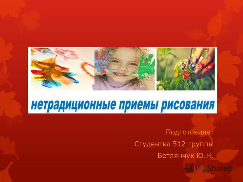 Подготовила: Студентка 512 группы Ветлянчук Ю.Н.