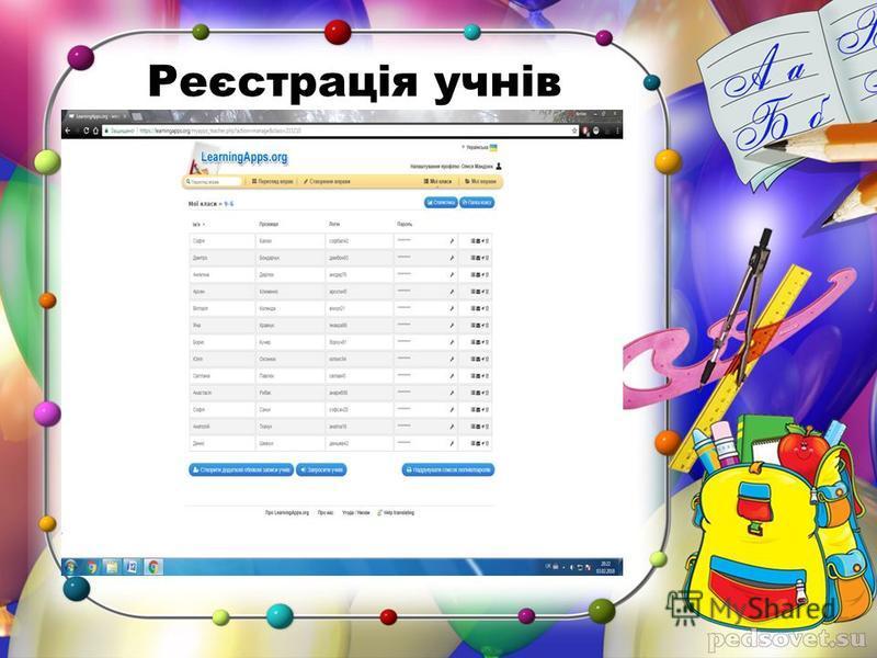 Реєстрація учнів