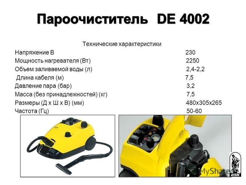 Технические характеристики Напряжение В 230 Мощность нагревателя (Вт) 2250 Объем заливаемой воды (л) 2,4-2,2 Длина кабеля (м) 7,5 Давление пара (бар) 3,2 Масса (без принадлежностей) (кг) 7,5 Размеры (Д х Ш х В) (мм) 480x305x265 Частота (Гц) 50-60
