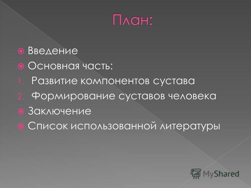 Введение Основная часть: 1. Развитие компонентов сустава 2. Формирование суставов человека Заключение Список использованной литературы