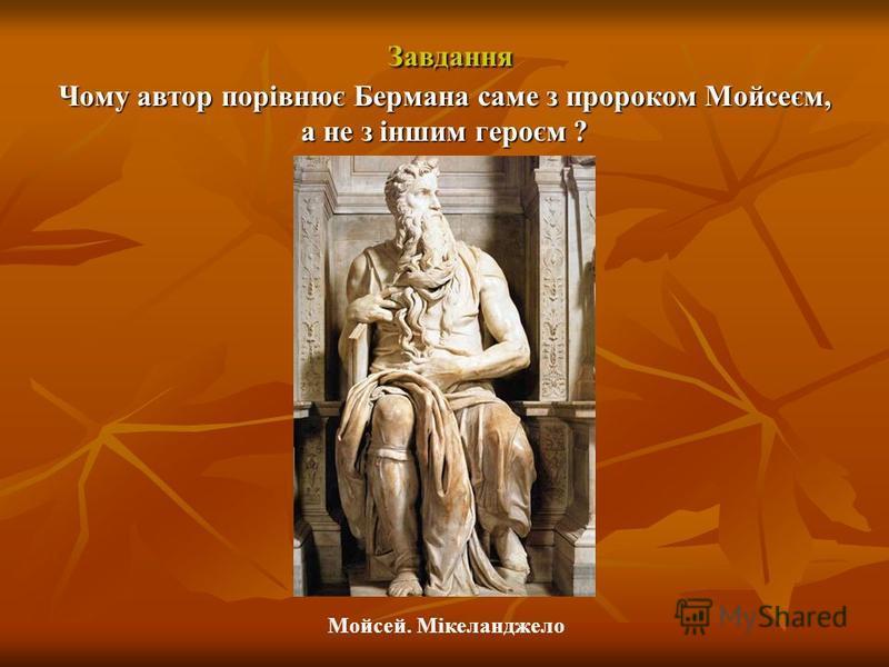 Завдання Чому автор порівнює Бермана саме з пророком Мойсеєм, а не з іншим героєм ? Завдання Чому автор порівнює Бермана саме з пророком Мойсеєм, а не з іншим героєм ? Мойсей. Мікеланджело