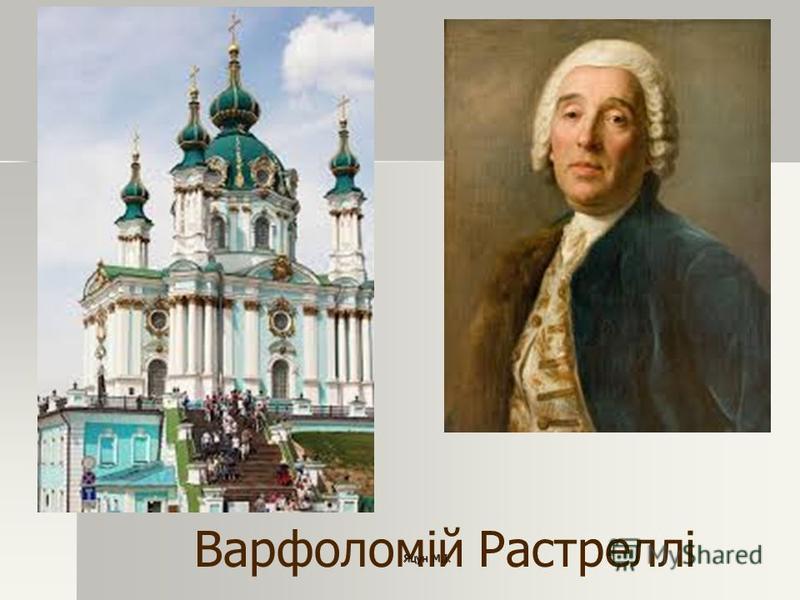 Варфоломій Растреллі Яцун М.І.