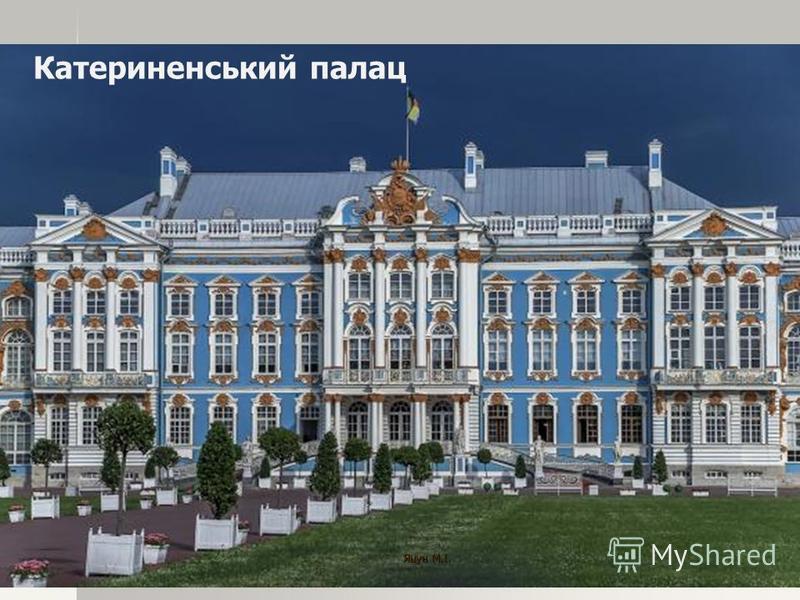 Катериненський палац Яцун М.І.