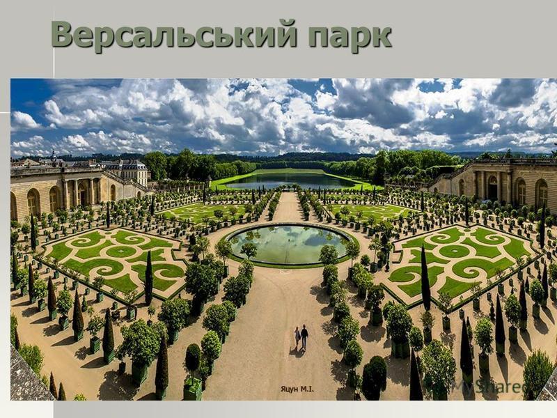 Версальський парк Яцун М.І.
