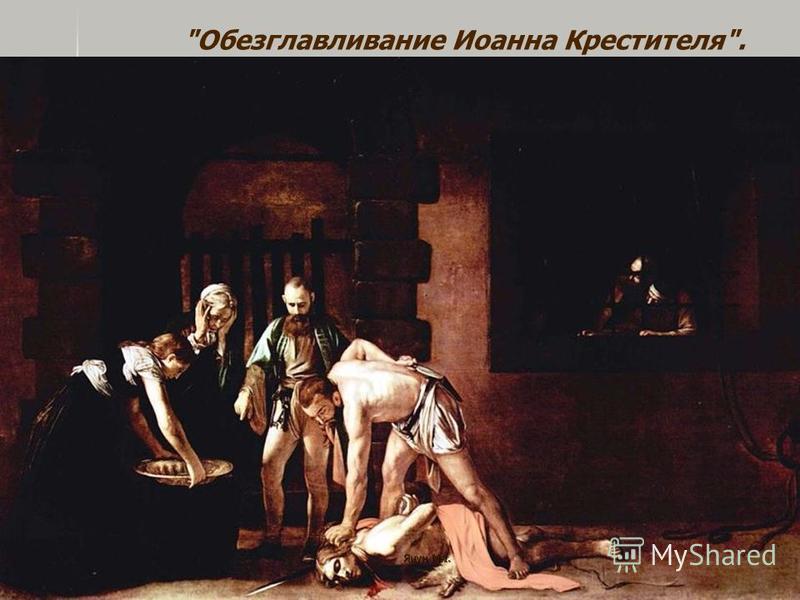 Обезглавливание Иоанна Крестителя. Яцун М.І.