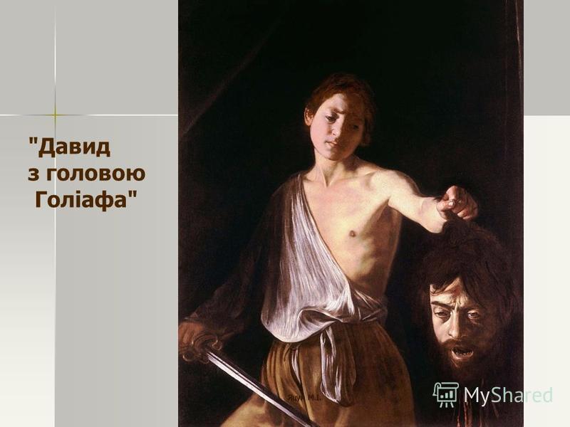 Давид з головою Голіафа Яцун М.І.