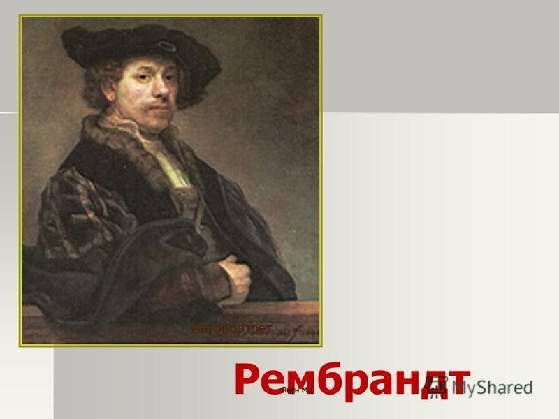 Рембрандт Автопортрет Яцун М.І.