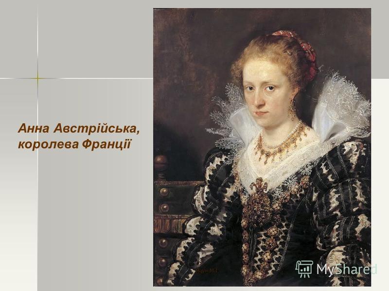 Анна Австрійська, королева Франції Яцун М.І.