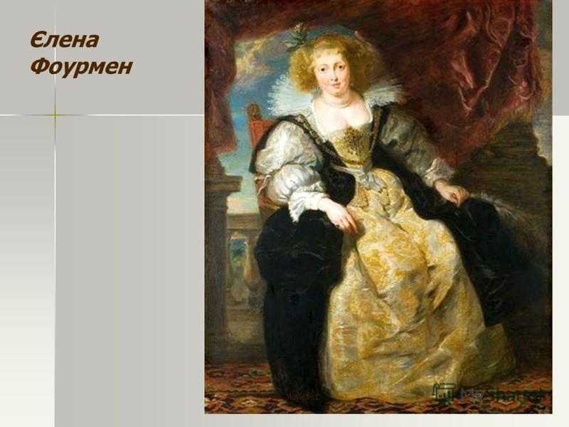 Єлена Фоурмен Яцун М.І.