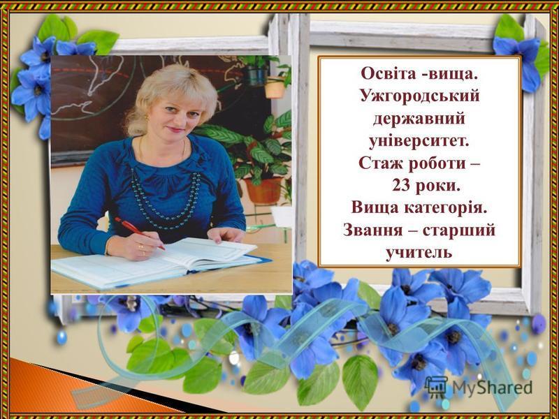 Портфоліо вчителя української мови та літератури Широківської ЗОШ І-ІІ ступенів Роман Марії Юріївни