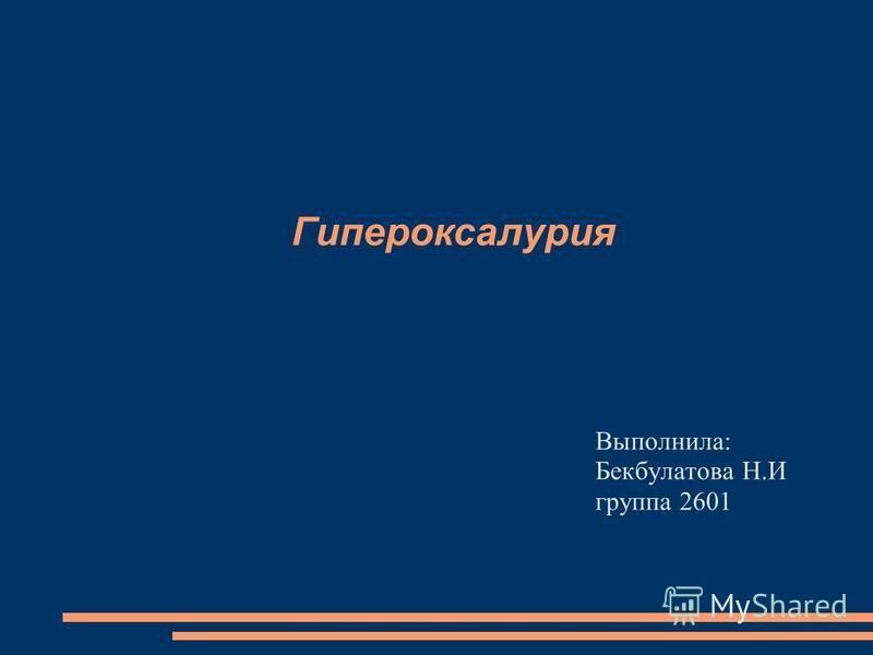 Гипероксалурия Выполнила: Бекбулатова Н.И группа 2601