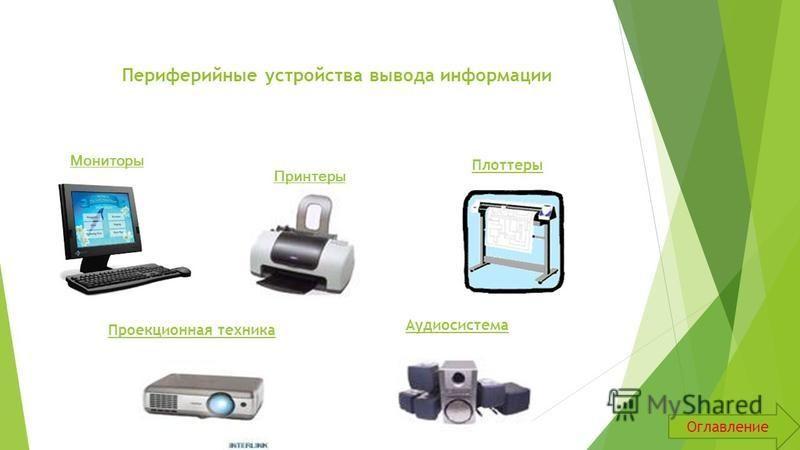 Периферийные устройства вывода информации Мониторы Принтеры Плоттеры Проекционная техника Аудиосистема Оглавление