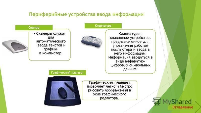 Периферийные устройства ввода информации Сканеры служат для автоматического ввода текстов и графики в компьютер. Сканер Клавиатура – клавишное устройство, предназначенное для управления работой компьютера и ввода в него информации. Информация вводить