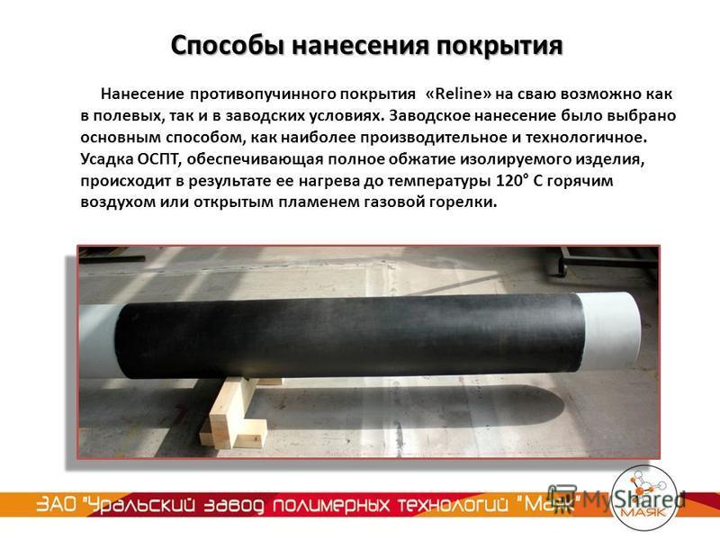 Способы нанесения покрытия Нанесение противопучинного покрытия «Reline» на сваю возможно как в полевых, так и в заводских условиях. Заводское нанесение было выбрано основным способом, как наиболее производительное и технологичное. Усадка ОСПТ, обеспе