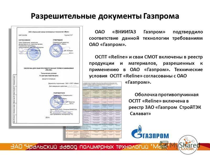 Разрешительные документы Газпрома ОАО «ВНИИГАЗ Газпром» подтвердило соответствие данной технологии требованиям ОАО «Газпром». ОСПТ «Reline» и сваи СМОТ включены в реестр продукции и материалов, разрешенных к применению в ОАО «Газпром». Технические ус
