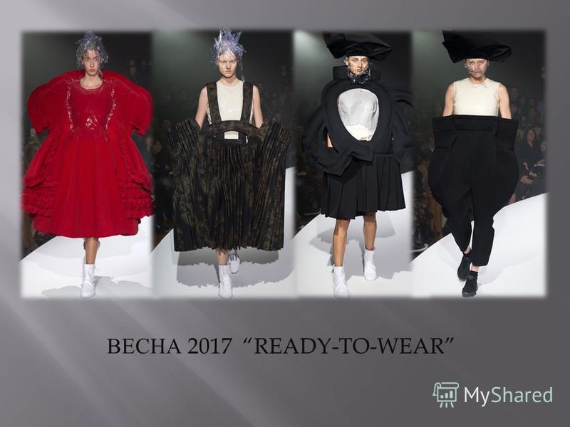 ВЕСНА 2017 READY-TO-WEAR