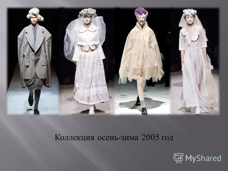 Коллекция осень - зима 2005 год