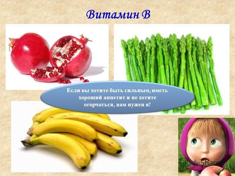 Витамин В Если вы хотите быть сильным, иметь хороший аппетит и не хотите огорчаться, вам нужен я!