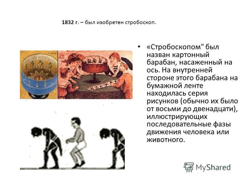 1832 г. – был изобретен стробоскоп. «Стробоскопом