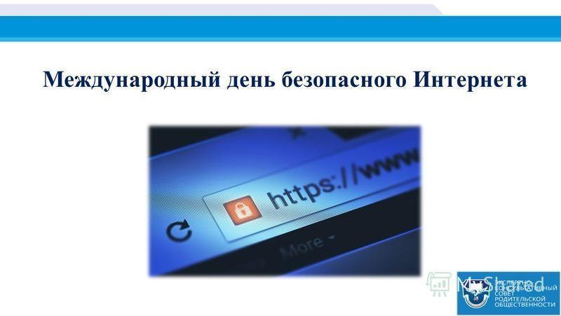 Международный день безопасного Интернета