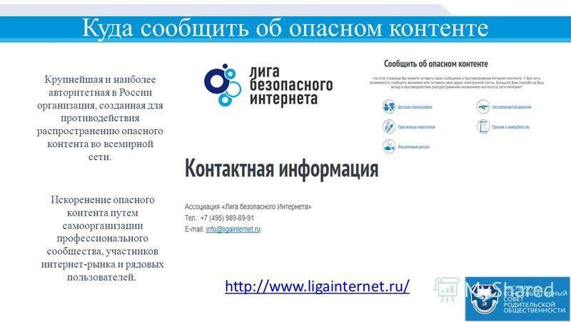 Куда сообщить об опасном контенте Крупнейшая и наиболее авторитетная в России организация, созданная для противодействия распространению опасного контента во всемирной сети. Искоренение опасного контента путем самоорганизации профессионального сообще