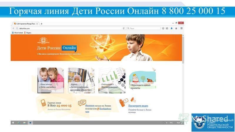 Горячая линия Дети России Онлайн 8 800 25 000 15