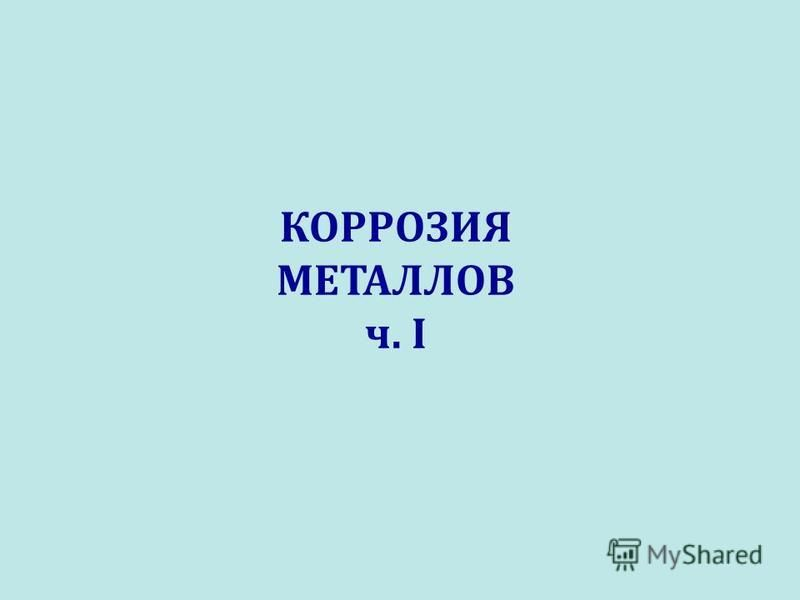 КОРРОЗИЯ МЕТАЛЛОВ ч. I