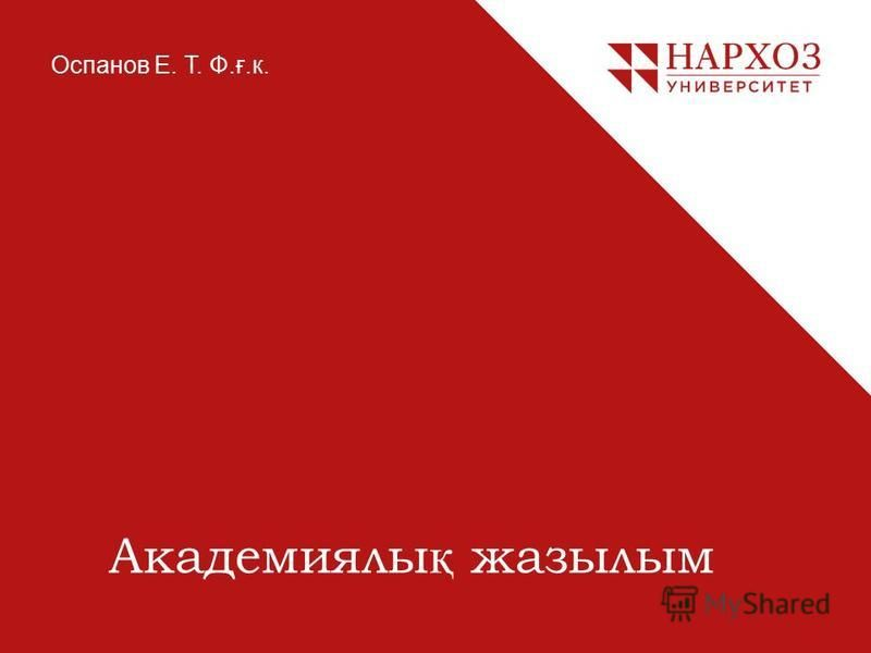 Академиялы қ жазылым Оспанов Е. Т. Ф.ғ.к.