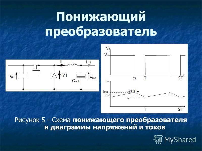 Понижающий преобразователь Рисунок 5 - Схема понижающего преобразователя и диаграммы напряжений и токов