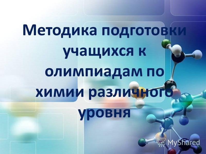 Методика подготовки учащихся к олимпиадам по химии различного уровня