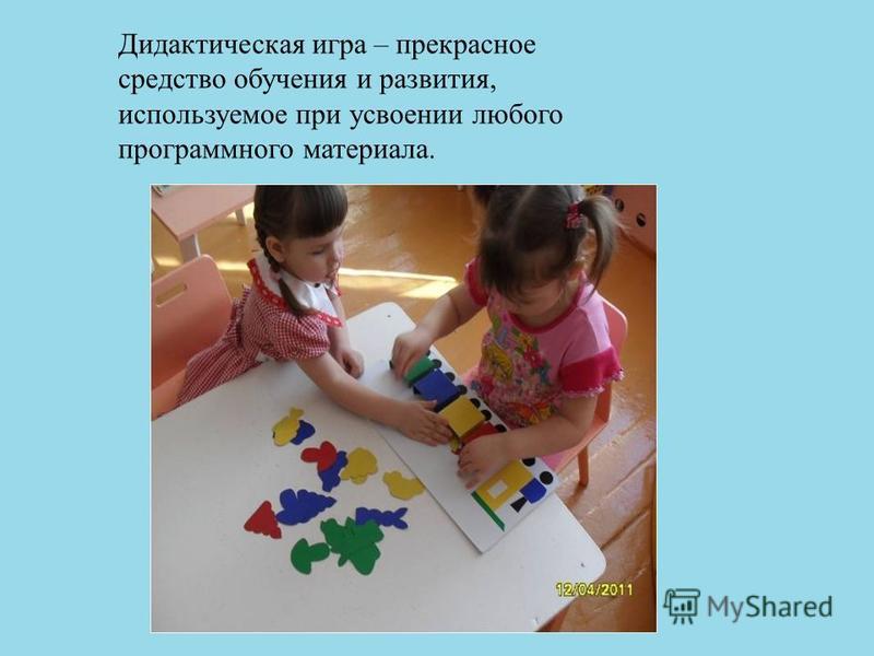 Дидактическая игра – прекрасное средство обучения и развития, используемое при усвоении любого программного материала.