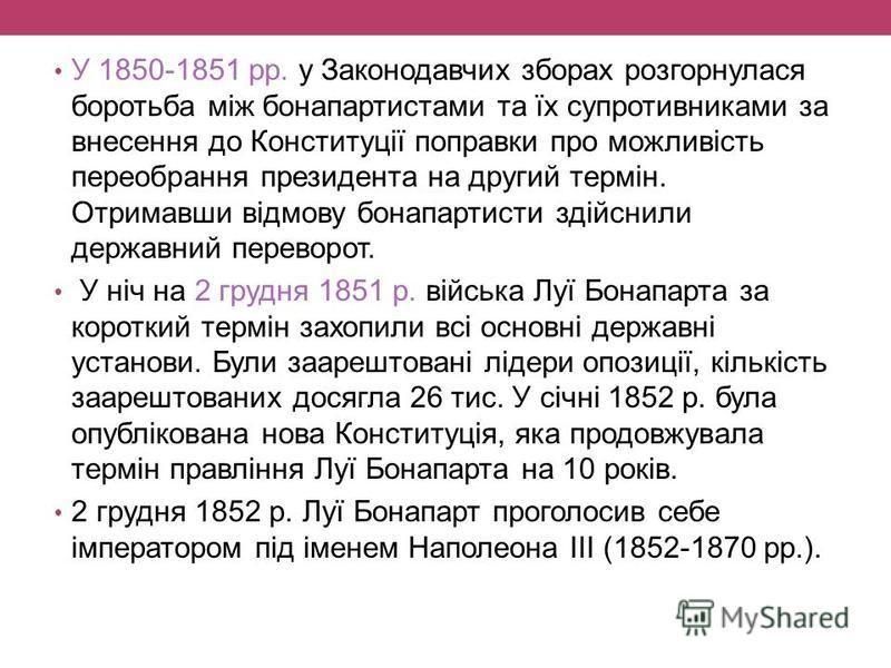 У 1850-1851 pp. у Законодавчих зборах розгорнулася боротьба між бонапартистами та їх супротивниками за внесення до Конституції поправки про можливість переобрання президента на другий термін. Отримавши відмову бонапартисти здійснили державний перевор