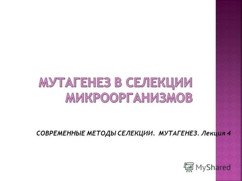 СОВРЕМЕННЫЕ МЕТОДЫ СЕЛЕКЦИИ. МУТАГЕНЕЗ. Лекция 4