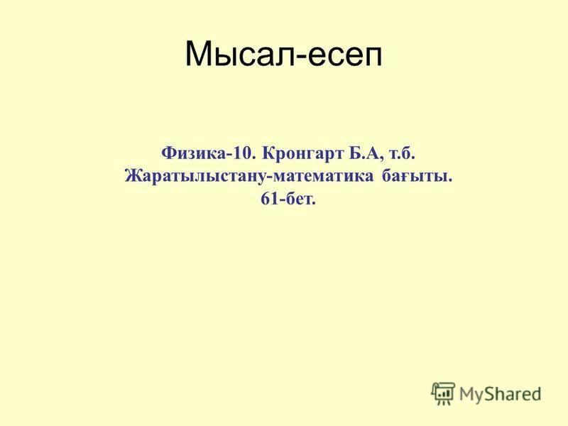 Мысал-есеп Физика-10. Кронгарт Б.А, т.б. Жаратылыстану-математика бағыты. 61-бет.