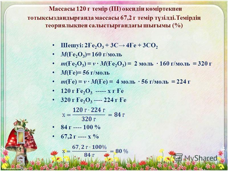 234 г ас тұзына күкірт қышқылымен әсер еткенде131,4 г хлорсутек алынса, хлорсутектің шығымы (%) Шешуі: 2NaСІ + H 2 SO 4 Na 2 SO 4 + 2HСІ М(NaСІ) = 58,5 г/моль m(NaСІ) = ν · М(NaСІ) = 2 моль · 58,5 г/моль = 117 г М(HСІ) = 73 г/моль m(HСІ) = ν · М(HСІ)