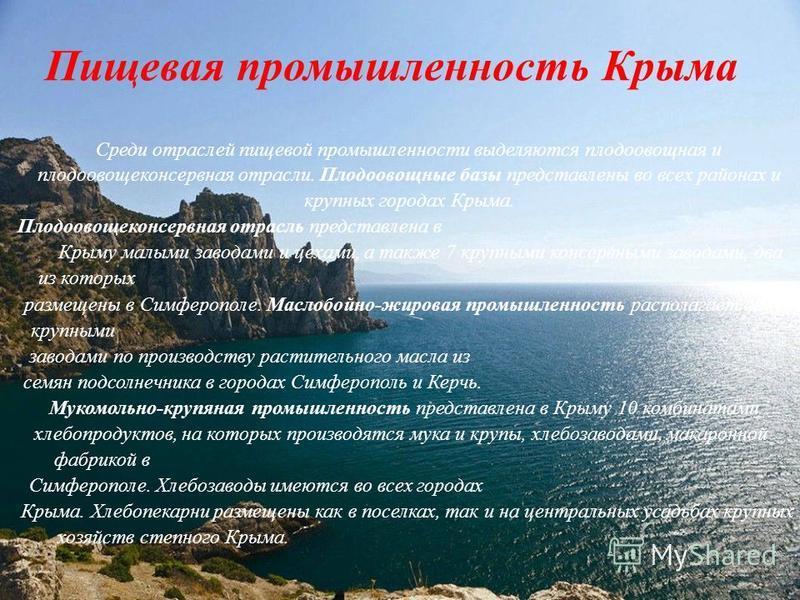 Пищевая промышленность Крыма Среди отраслей пищевой промышленности выделяются плодоовощная и плодоовощеконсервная отрасли. Плодоовощные базы представлены во всех районах и крупных городах Крыма. Плодоовощеконсервная отрасль представлена в Крыму малым